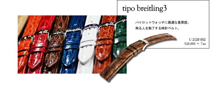 TIPO BREITLING3 (ティポブライトリング)