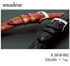 バンドエクストラロング(寸長) AMADEUS (アマデウス)