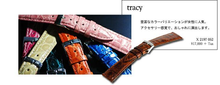TRACY (トレイシー)