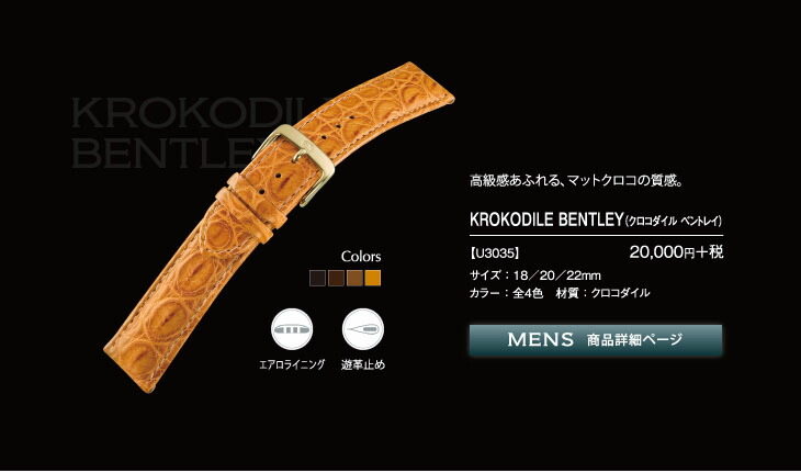 KROKODIL BENTLEY (クロコダイルベントレイ)