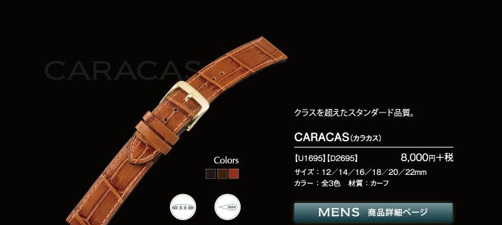 CARACAS (カラカス)メンズ