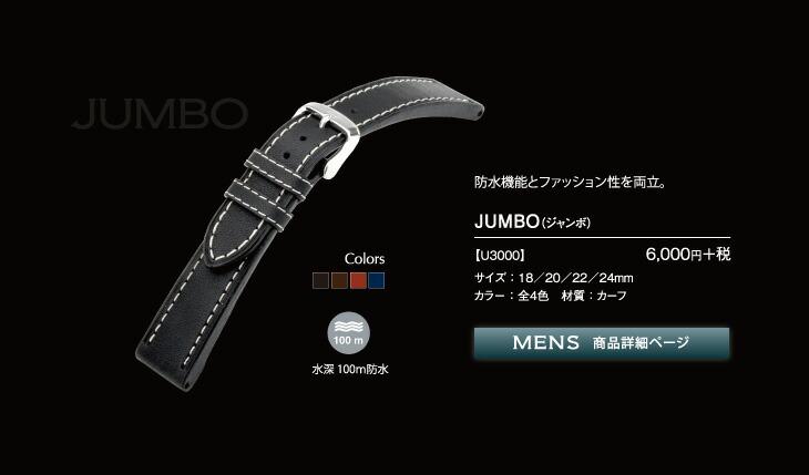 JUMBO (ジャンボ)