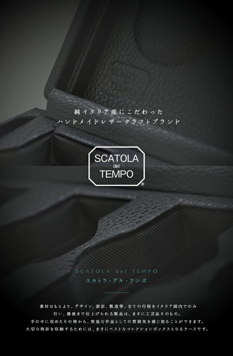 スカトラ・デル・テンポ
