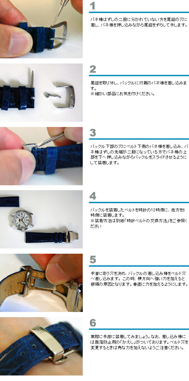 DEPLOJANTE/3 バックル装着方法