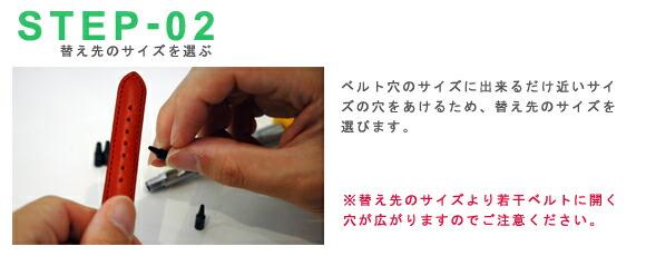 STEP-02 替え先のサイズを選ぶ
