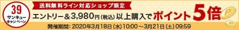 3,980円(税込)以上購入でポイント5倍