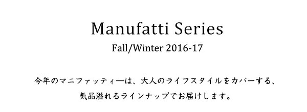 マニファッティ—シリーズ2016-17FW