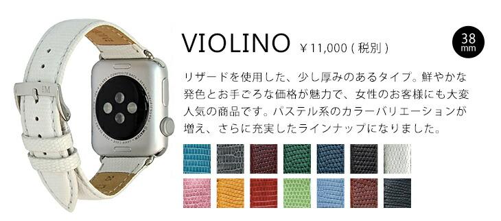 アップル社認定パーツ付バンド ビオリノ