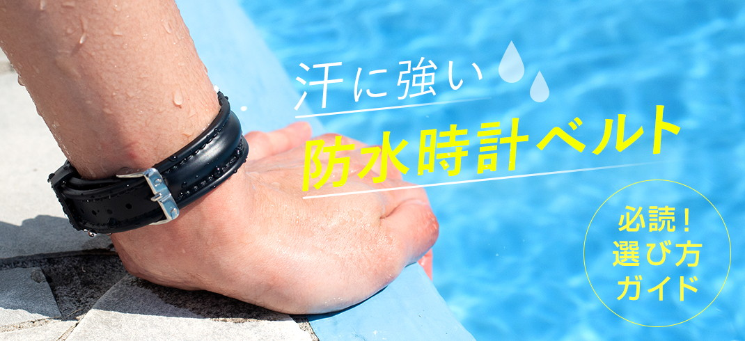 汗や水に強い防水腕時計ベルト