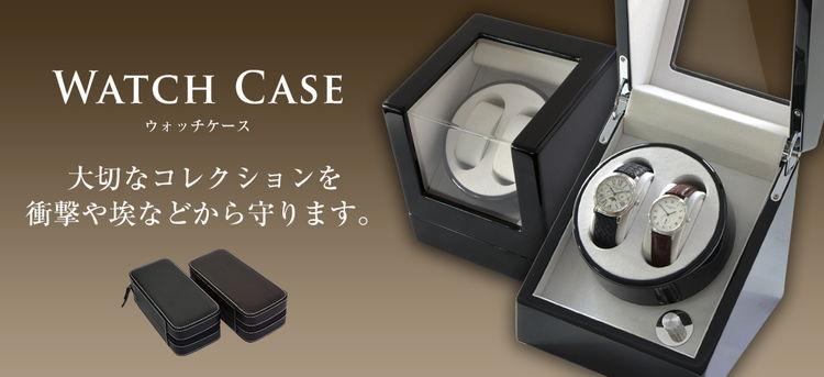 WATCH CASE(ウォッチケース)