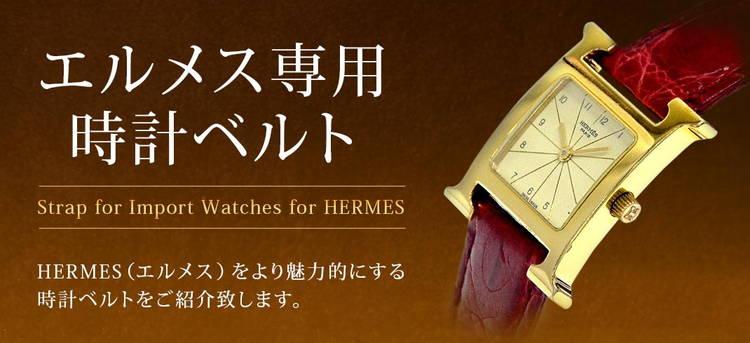 エスメス専用時計ベルト