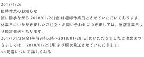 1/26棚卸休業のお知らせ
