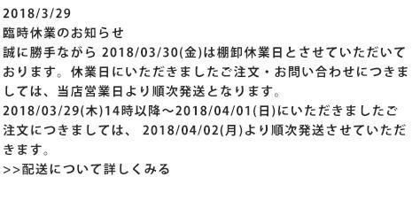 3/30棚卸休業のお知らせ