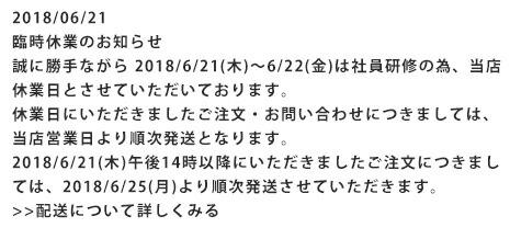 6/21臨時休業のお知らせ