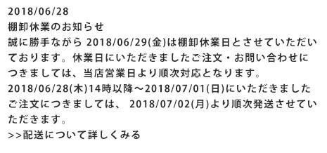 6/29棚卸休業のお知らせ