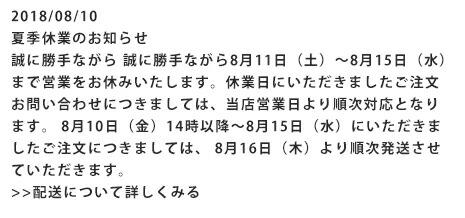 8/10夏季休業のお知らせ