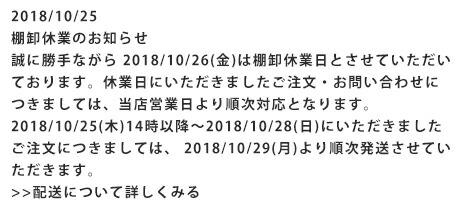 10/26棚卸休業のお知らせ