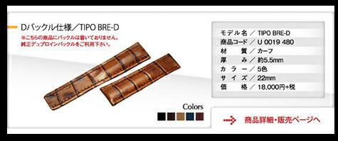 モレラート社製時計ベルトTIPO BRE-D(ティポブライトリングD)