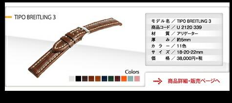 モレラート社製時計ベルトTIPO BREITLING 3(ティポ・ブライトリング・スリー)