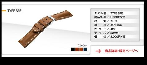 カシス製BREITLING用時計ベルトTYPE BRE UBBRE002(タイプビーアールイー002)