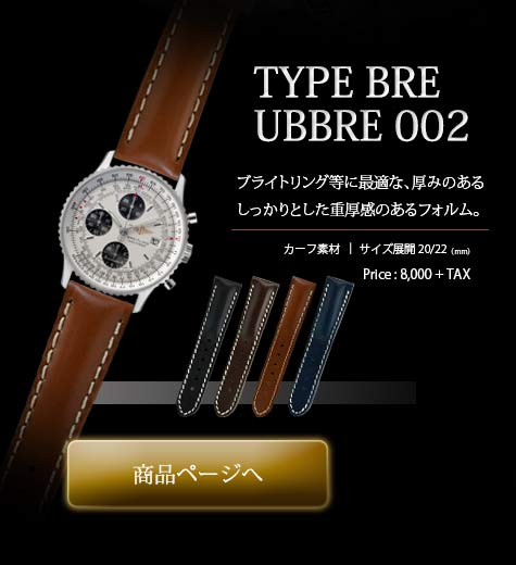 モレラート社製時計ベルトTYPE BRE UBBRE 002(タイプBRE UBBRE 002)