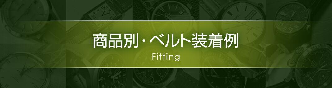 Fitting【商品別】時計ベルト・バックル装着例