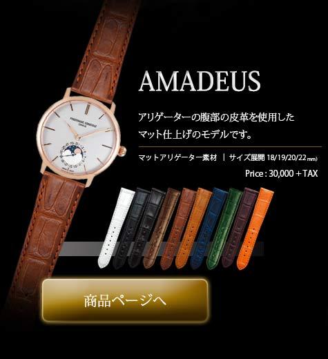モレラート社製時計ベルトAMADEUS(アマデウス)