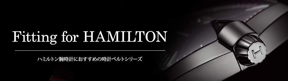 ハミルトン腕時計におすすめの時計ベルトシリーズ