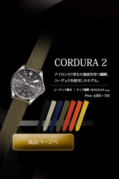 モレラート社製時計ベルトCORDURA/2(コーデュラ・ツー)