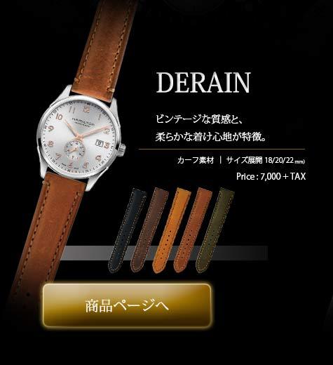 モレラート社製時計ベルトDERAIN(ドラン)