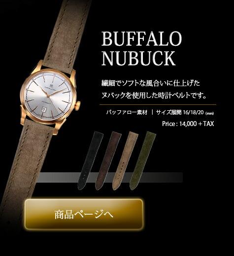 リック社製時計ベルトBUFFALO NUBUCK(バッファローヌバック)