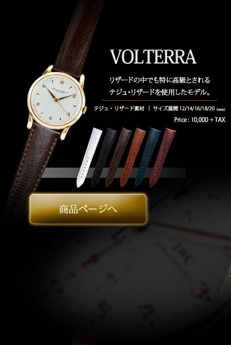 モレラート社製時計ベルトVOLTERRA(ボルテラ)