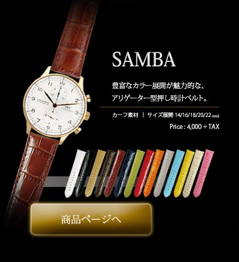 モレラート社製時計ベルトSAMBA(サンバ)