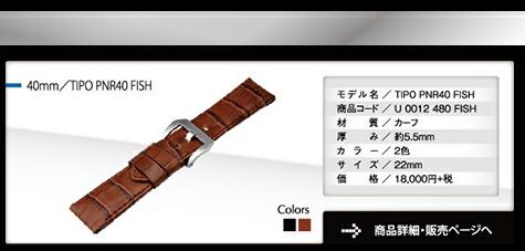 モレラート社製PANERAI用時計ベルトTIPO PNR40(ティポピーエヌアール40)