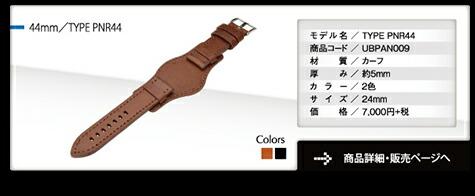 カシス製PANERAI用時計ベルトTYPE PNR44 UBPAN000(タイプピーエヌアール44ユービーパン009)
