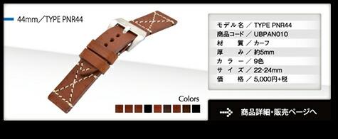 カシス製PANERAI用時計ベルトTYPE PNR44 UBPAN000(タイプピーエヌアール44ユービーパン010)