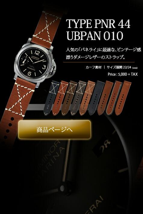 カシス製時計ベルトTYPE PNR44 UBPAN010
