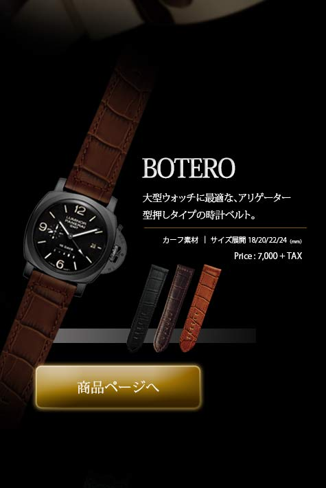 モレラート社製時計ベルトBOTERO(ボテロ)