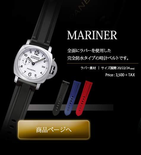 モレラート社製時計ベルトMARINER(マリナー)