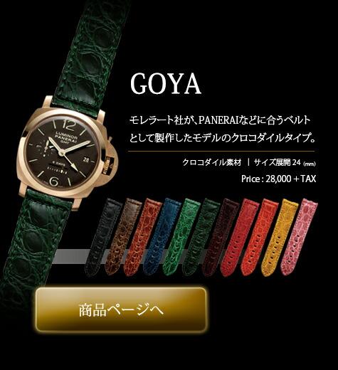 モレラート社製時計ベルトGOYA(ゴヤ)