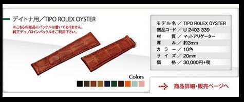 モレラート社製時計ベルトTIPO ROLEX OYSTER(ティポロレックスオイスター)