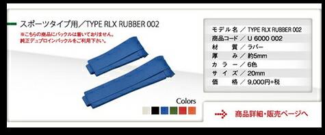 カシス製ROLEX用時計ベルトTYPE RLX 002(タイプアールエルエックス002)