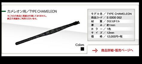 マーノアマーノ オリジナル ハンドメイドプロダクト時計ベルト時計ベルトTYPE CHAMELEON(タイプカメレオン)