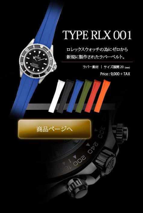 カシス製時計ベルトTYPE RLX 001(タイプアールエルエックス001)
