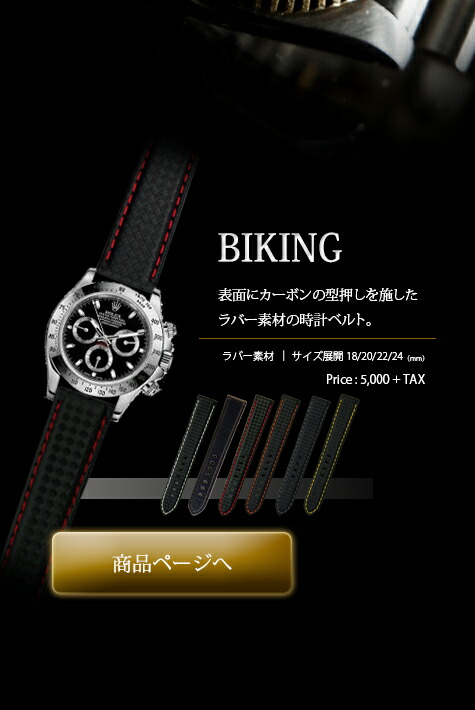 モレラート社製時計ベルトBIKING(バイキング)