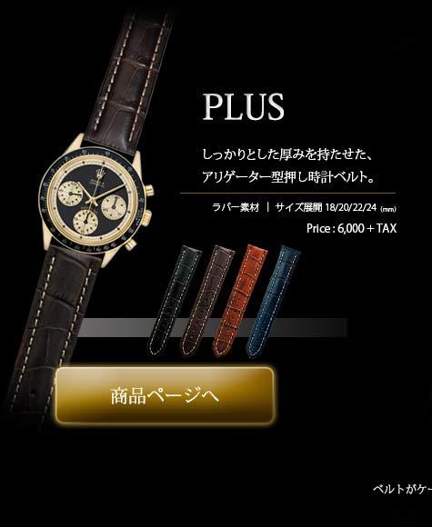 モレラート社製時計ベルトPLUS(プラス)