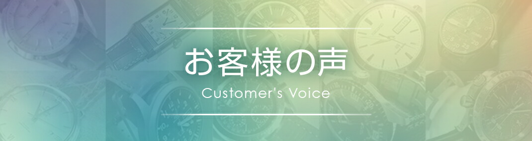 User Voice お客様の声