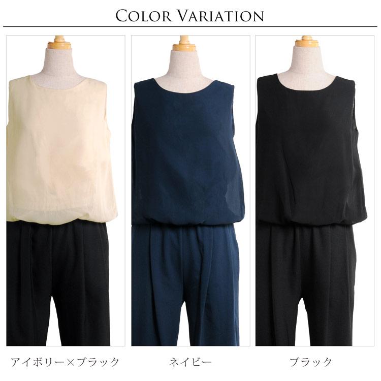 オールインワン パンツドレス フォーマル オケージョン カラーバリエーション 全3色