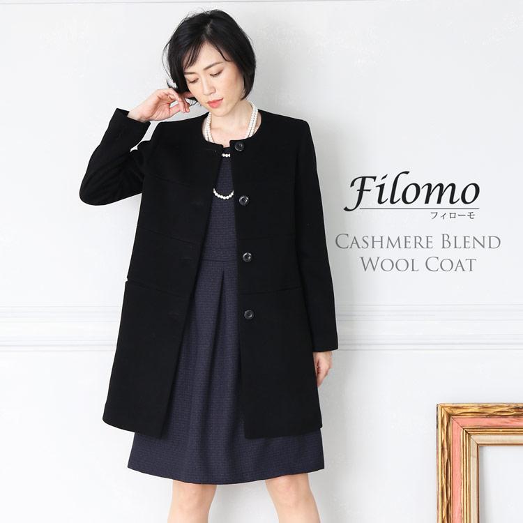 カシミヤブレンド ウールコート Filomo/フィローモ
