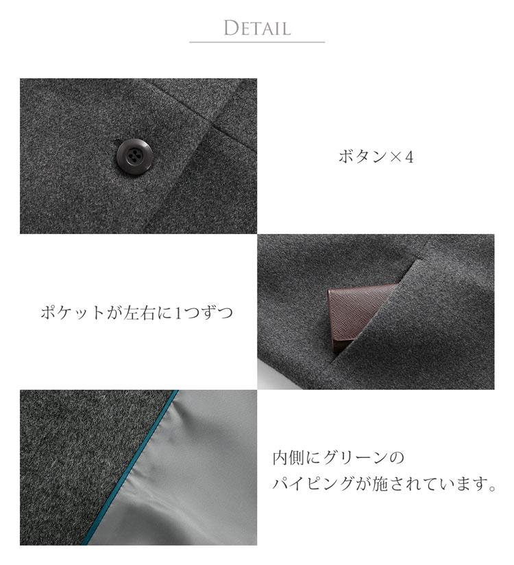 コート ボタン ポケット